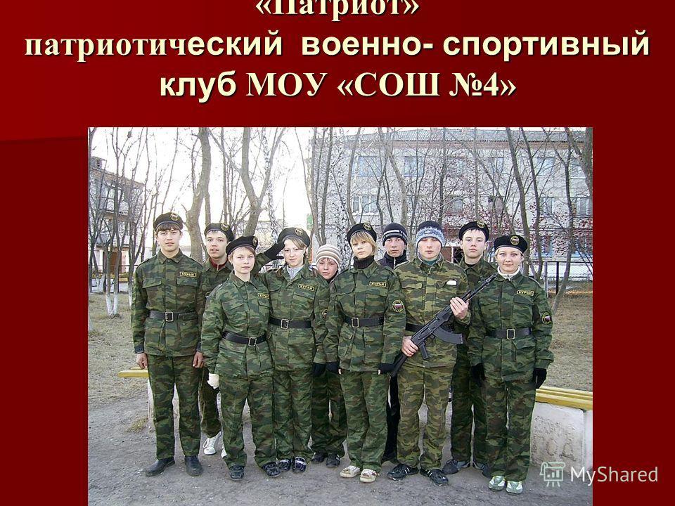 «Патриот» патриотич еский военно- спортивный клуб МОУ «СОШ 4»
