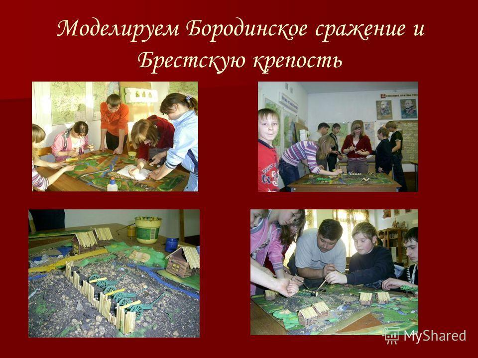 Моделируем Бородинское сражение и Брестскую крепость