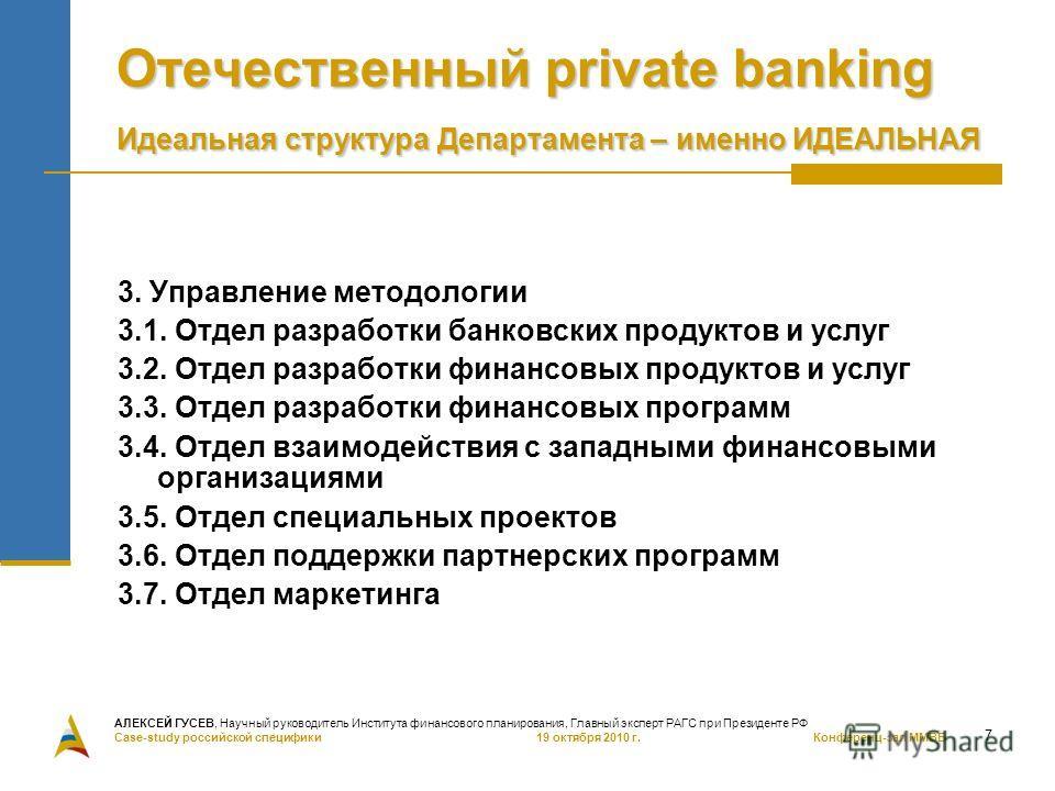 7 Отечественный private banking Идеальная структура Департамента – именно ИДЕАЛЬНАЯ 3. Управление методологии 3.1. Отдел разработки банковских продуктов и услуг 3.2. Отдел разработки финансовых продуктов и услуг 3.3. Отдел разработки финансовых прогр