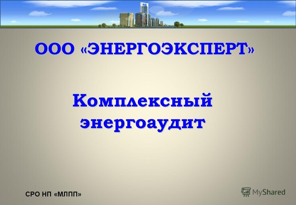 ООО «ЭНЕРГОЭКСПЕРТ» Комплексный энергоаудит СРО НП «МЛПП»