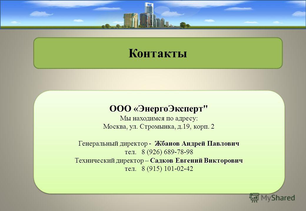 Контакты ООО «ЭнергоЭксперт