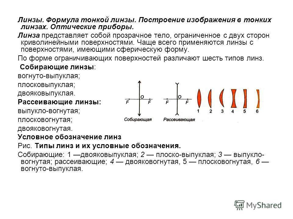 Линзы. Формула тонкой линзы. Построение изображения в тонких линзах. Оптические приборы. Линза представляет собой прозрачное тело, ограниченное с двух сторон криволинейными поверхностями. Чаще всего применяются линзы с поверхностями, имеющими сфериче