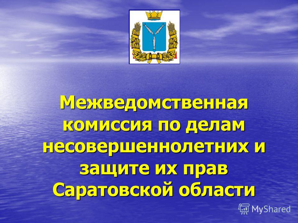 Межведомственная комиссия по делам несовершеннолетних и защите их прав Саратовской области