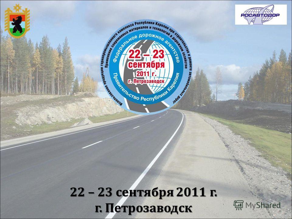 22 – 23 сентября 2011 г. г. Петрозаводск