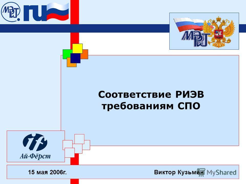 Соответствие РИЭВ требованиям СПО 15 мая 2006г. Виктор Кузьмин