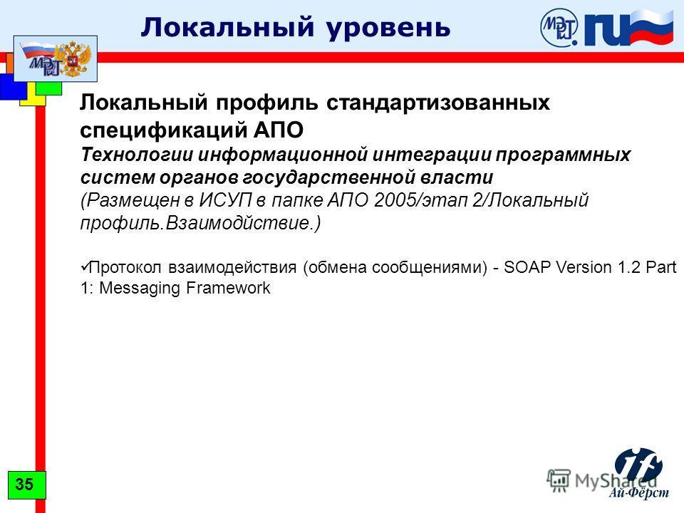 Локальный уровень Локальный профиль стандартизованных спецификаций АПО Технологии информационной интеграции программных систем органов государственной власти (Размещен в ИСУП в папке АПО 2005/этап 2/Локальный профиль.Взаимодйствие.) Протокол взаимоде