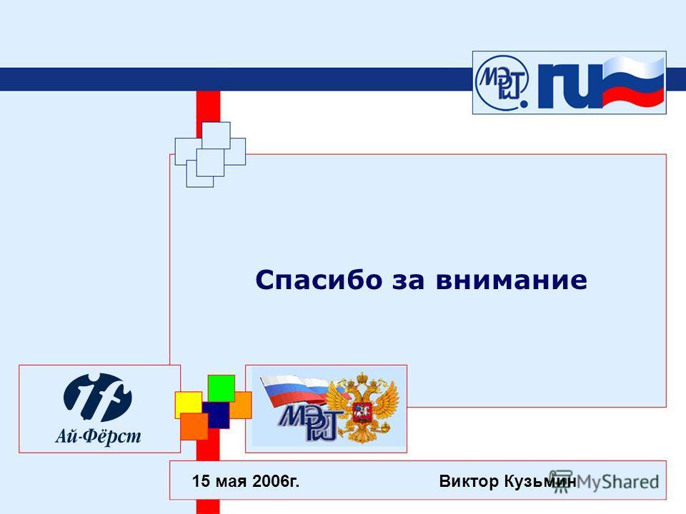 Спасибо за внимание 15 мая 2006г. Виктор Кузьмин