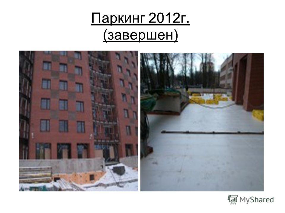 Паркинг 2012г. (завершен)