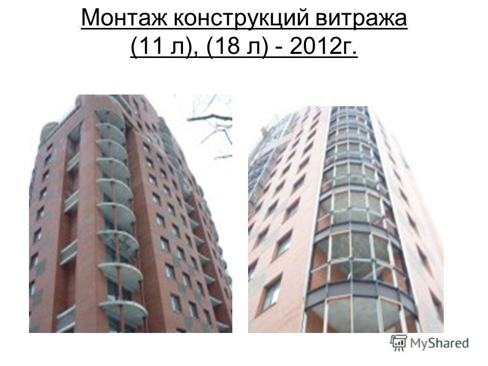 Монтаж конструкций витража (11 л), (18 л) - 2012г.