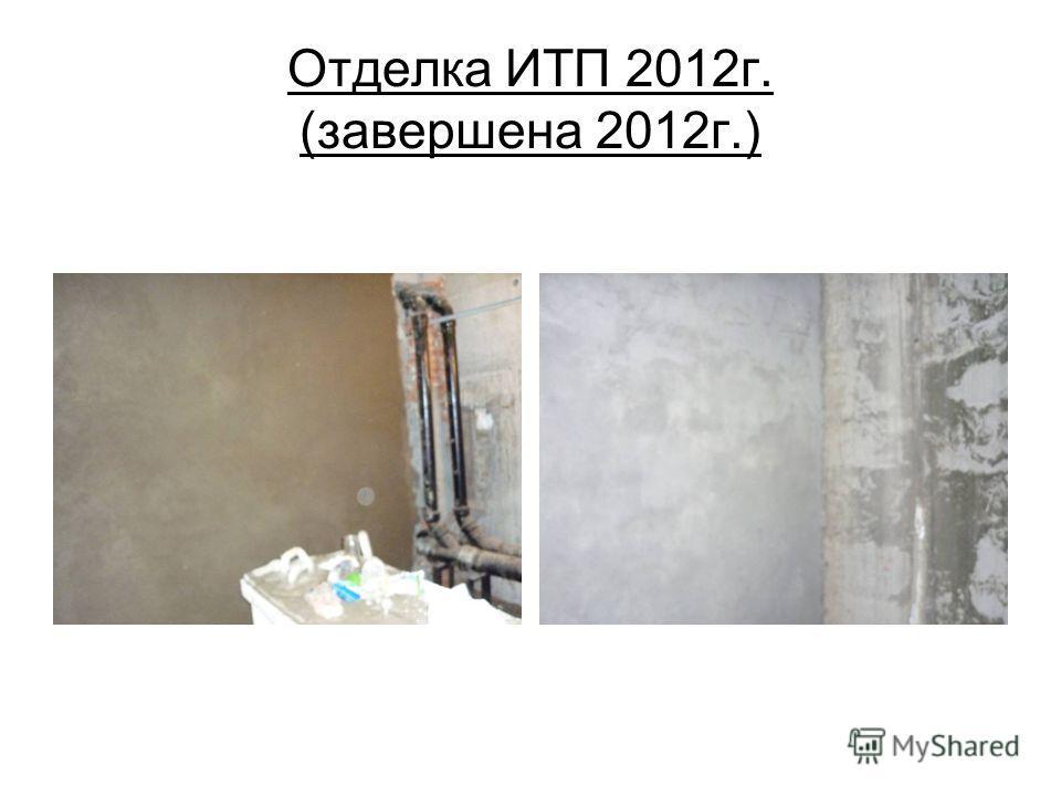 Отделка ИТП 2012г. (завершена 2012г.)