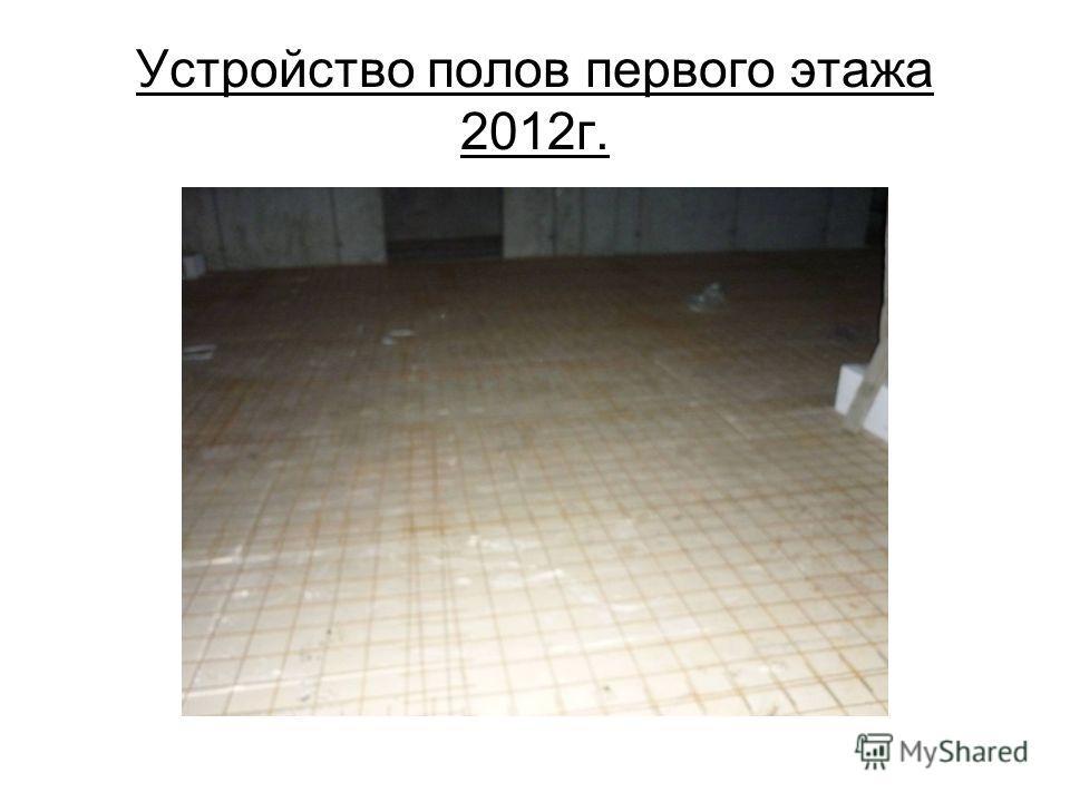 Устройство полов первого этажа 2012г.