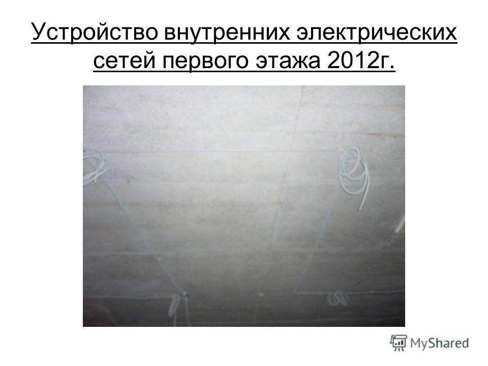 Устройство внутренних электрических сетей первого этажа 2012г.