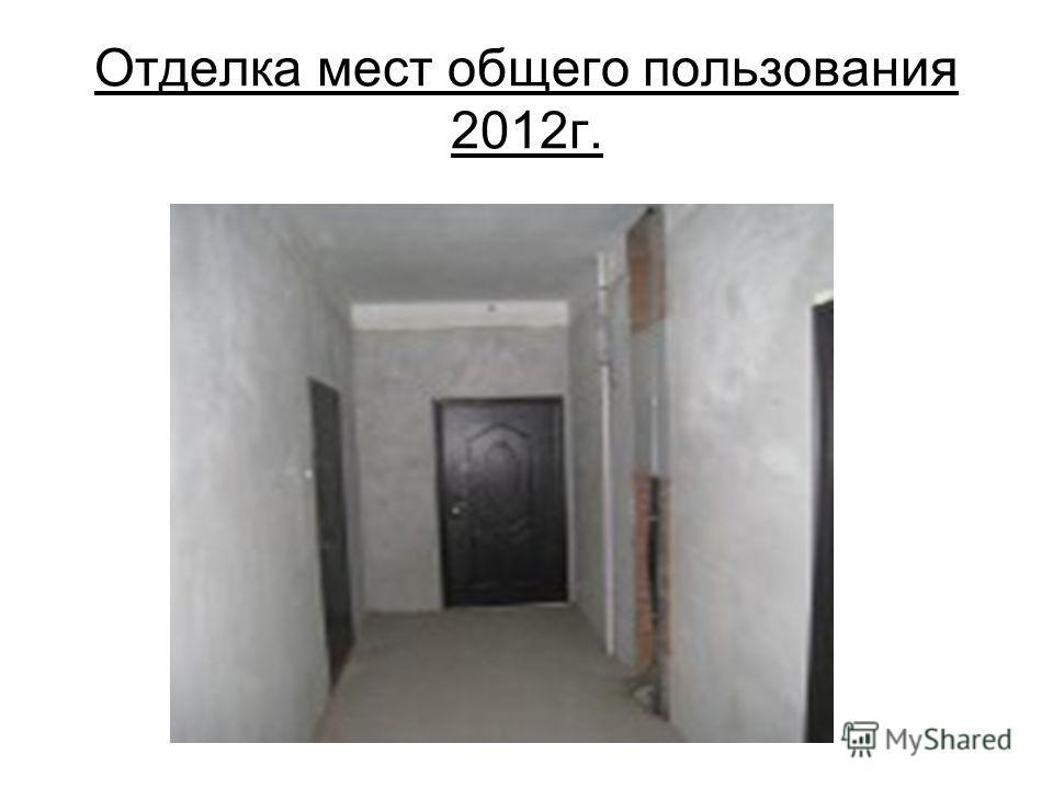 Отделка мест общего пользования 2012г.