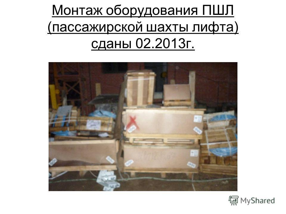 Монтаж оборудования ПШЛ (пассажирской шахты лифта) сданы 02.2013г.