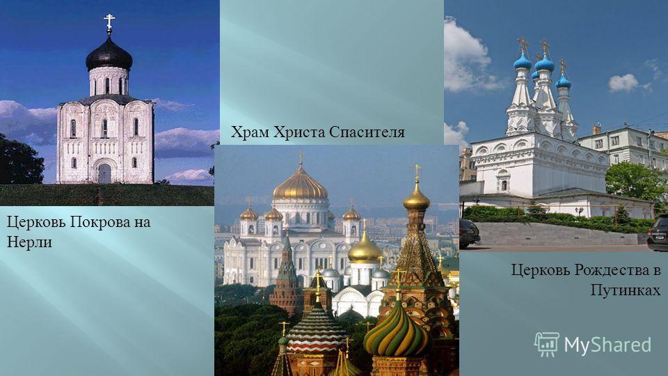 Церковь Покрова на Нерли Церковь Рождества в Путинках Храм Христа Спасителя