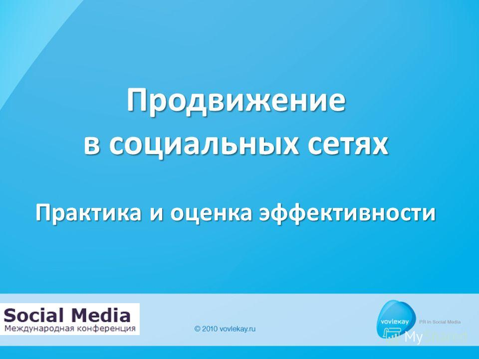 Продвижение в социальных сетях Практика и оценка эффективности