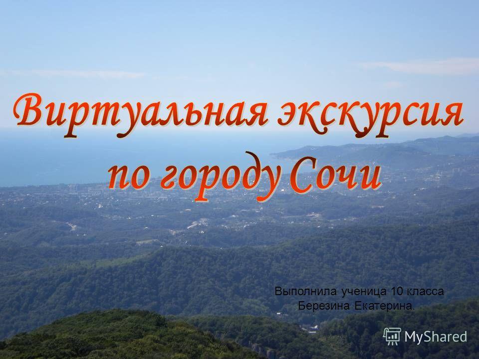 Выполнила ученица 10 класса Березина Екатерина.