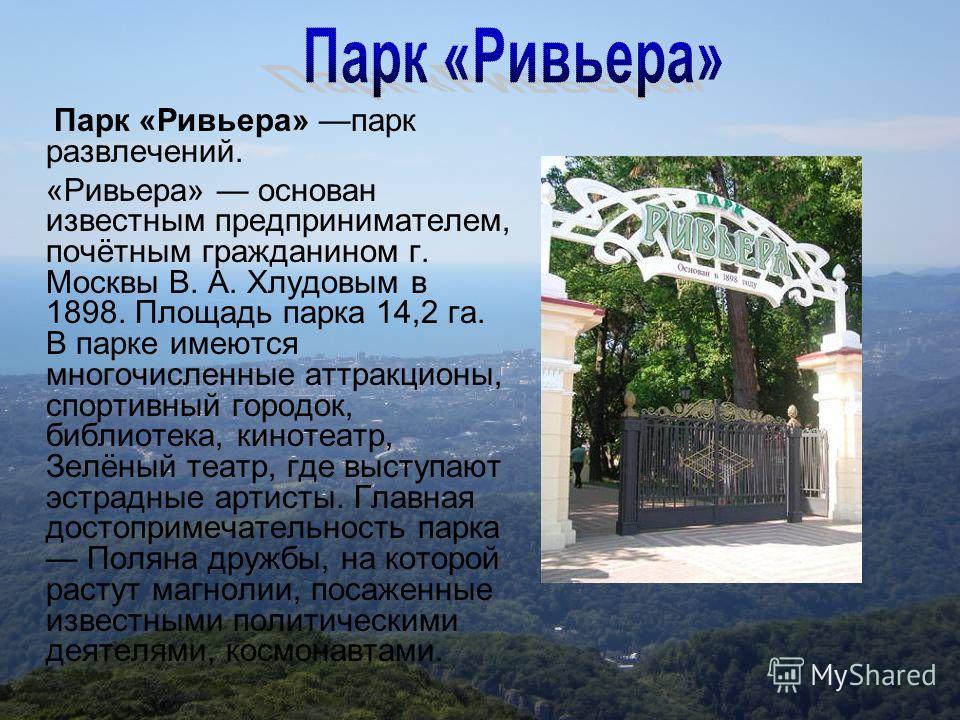 Парк «Ривьера» парк развлечений. «Ривьера» основан известным предпринимателем, почётным гражданином г. Москвы В. А. Хлудовым в 1898. Площадь парка 14,2 га. В парке имеются многочисленные аттракционы, спортивный городок, библиотека, кинотеатр, Зелёный
