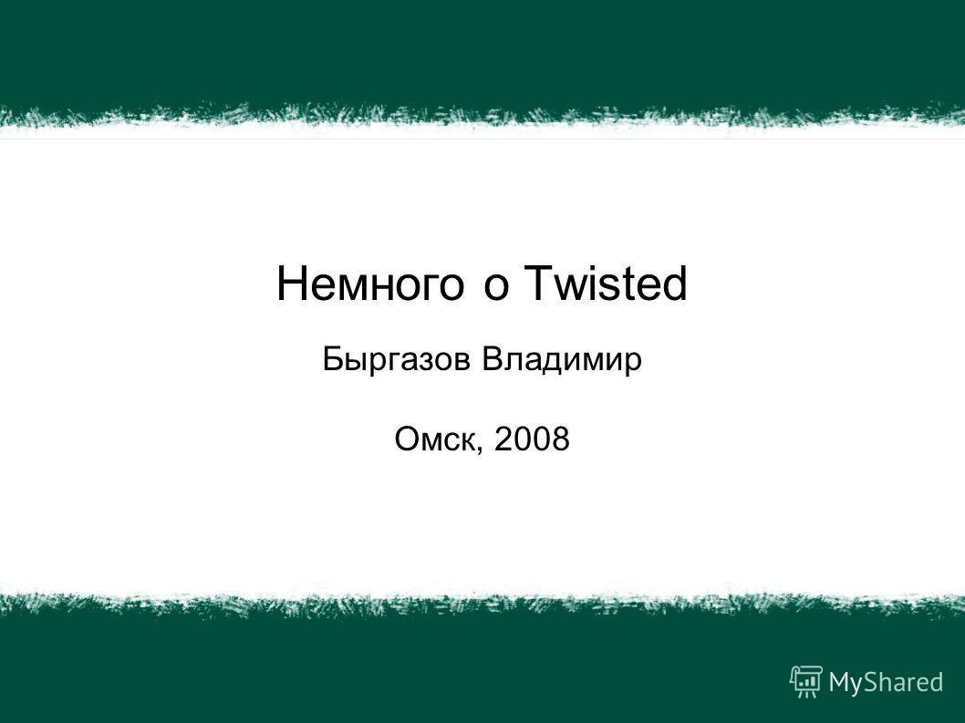 Немного о Twisted Быргазов Владимир Омск, 2008