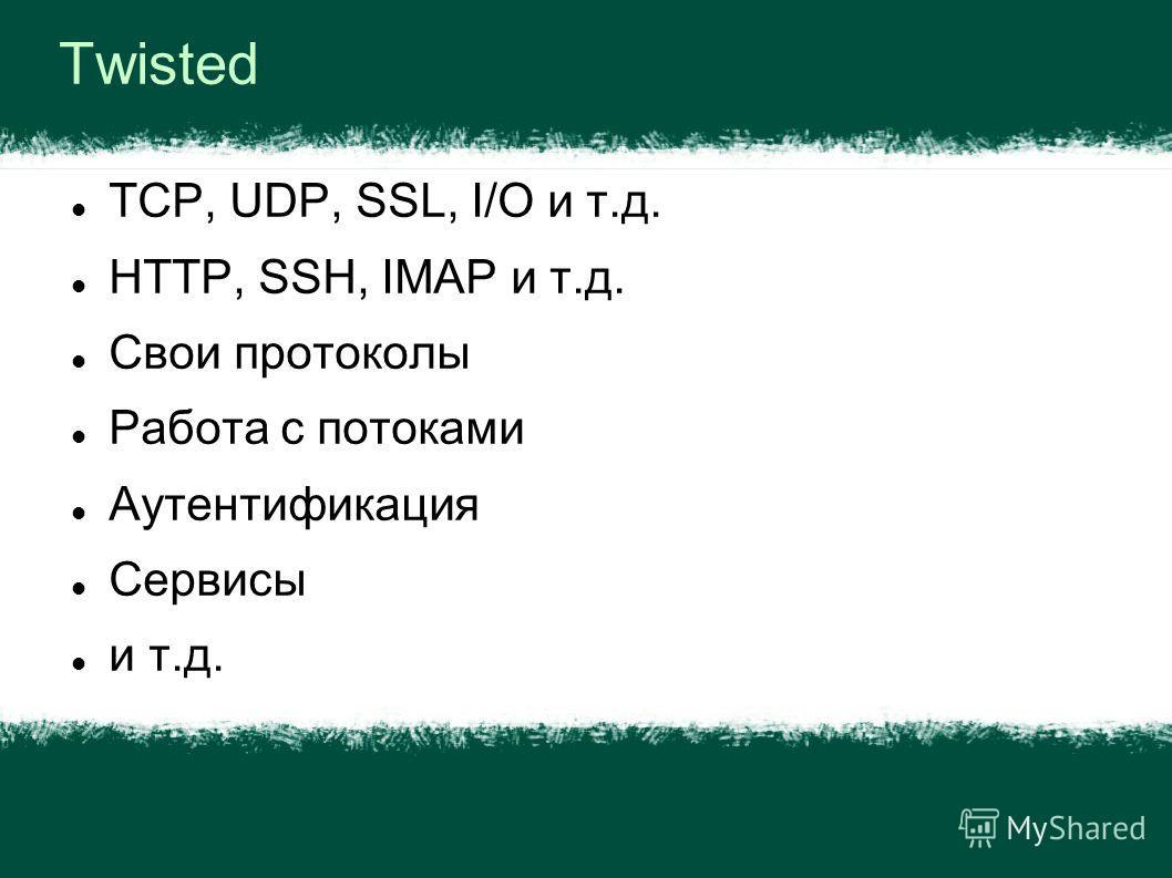 TCP, UDP, SSL, I/O и т.д. HTTP, SSH, IMAP и т.д. Свои протоколы Работа с потоками Аутентификация Сервисы и т.д.