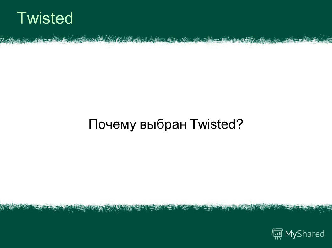 Twisted Почему выбран Twisted?
