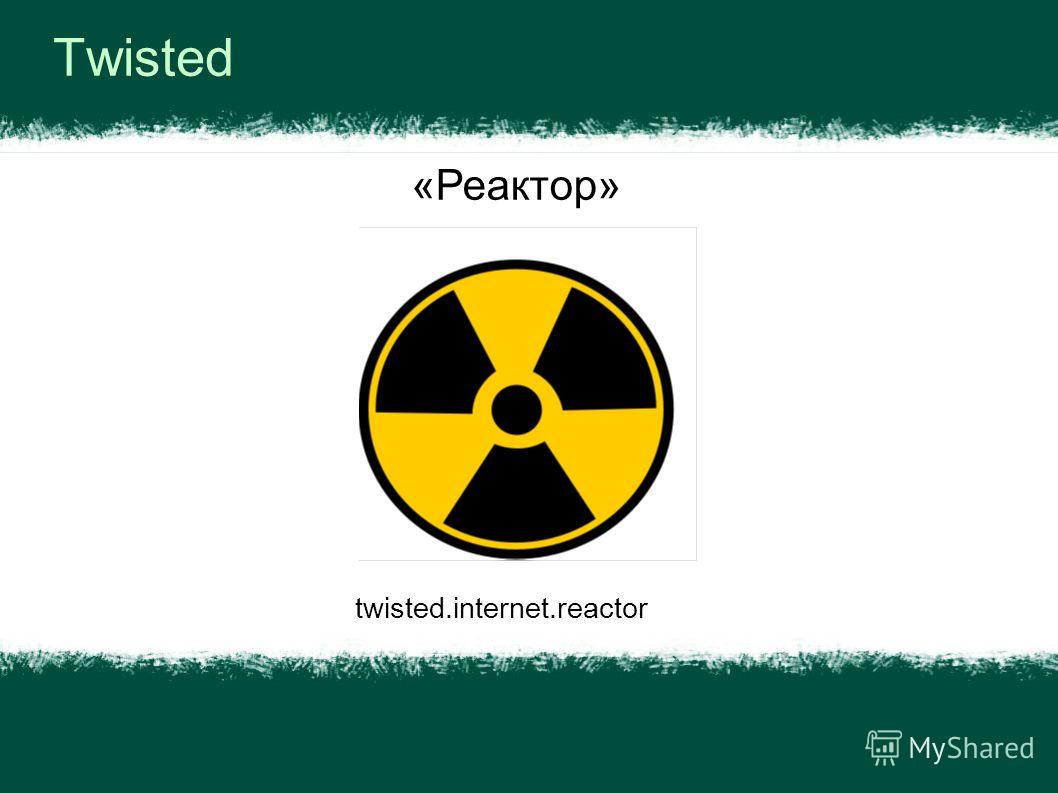 Twisted twisted.internet.reactor «Реактор»
