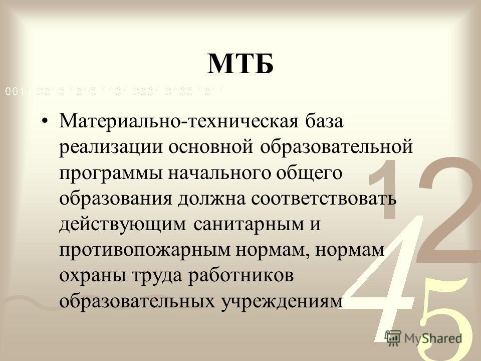 МТБ Материально-техническая база реализации основной образовательной программы начального общего образования должна соответствовать действующим санитарным и противопожарным нормам, нормам охраны труда работников образовательных учреждениям