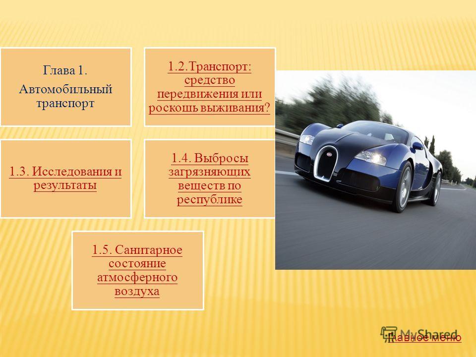 Глава 1. Автомобильный транспорт 1.2.Транспорт: средство передвижения или роскошь выживания? 1.3. Исследования и результаты 1.4. Выбросы загрязняющих веществ по республике 1.5. Санитарное состояние атмосферного воздуха