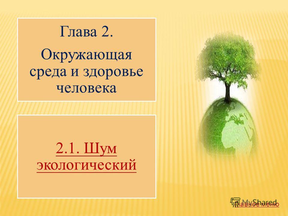 Главное меню Глава 2. Окружающая среда и здоровье человека 2.1. Шум экологический