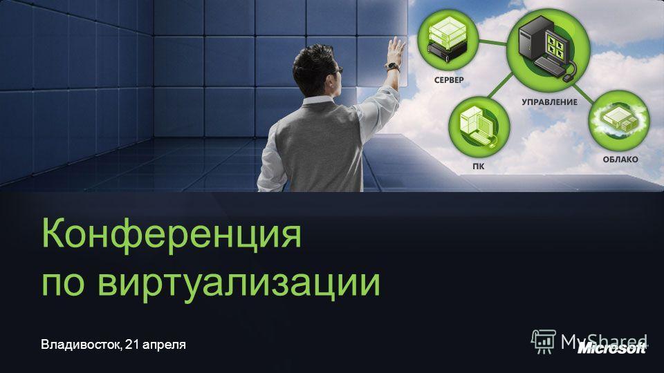 Владивосток, 21 апреля Конференция по виртуализации