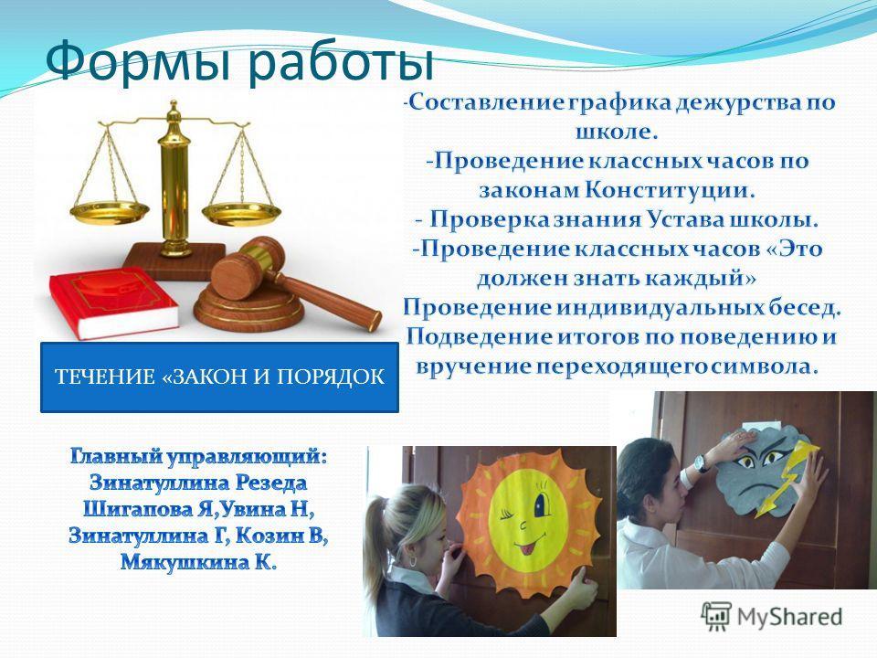 Формы работы ТЕЧЕНИЕ «ЗАКОН И ПОРЯДОК