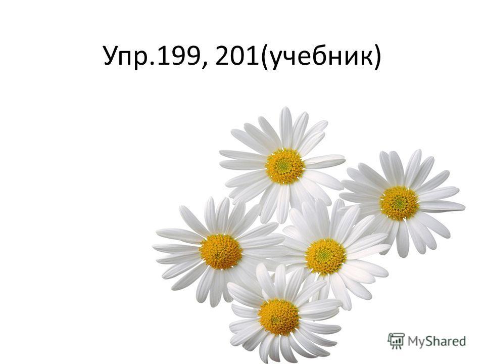 Упр.199, 201(учебник)
