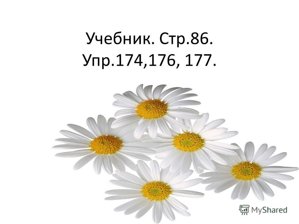 Учебник. Стр.86. Упр.174,176, 177.