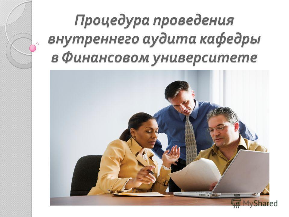 Процедура проведения внутреннего аудита кафедры в Финансовом университете
