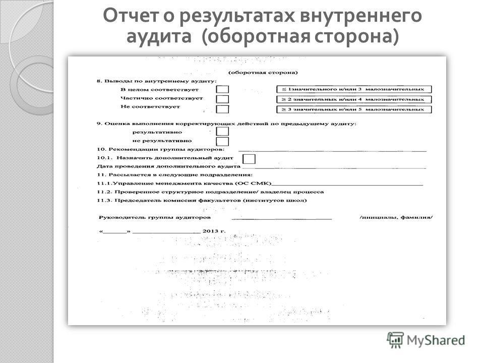 Отчет о результатах внутреннего аудита ( оборотная сторона )
