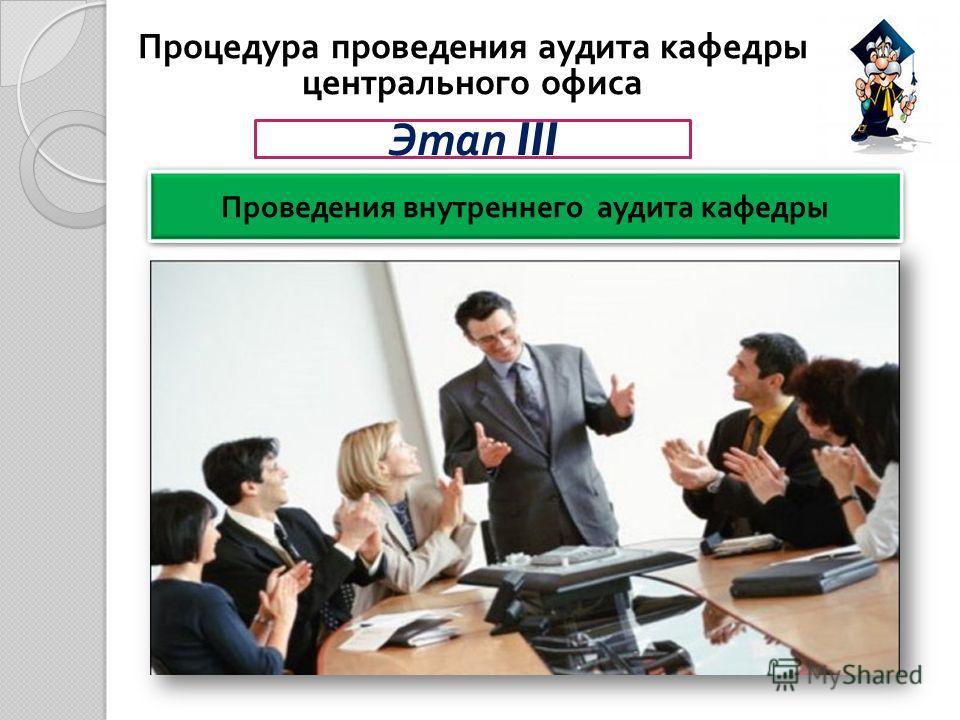 Процедура проведения аудита кафедры центрального офиса Этап III Проведения внутреннего аудита кафедры