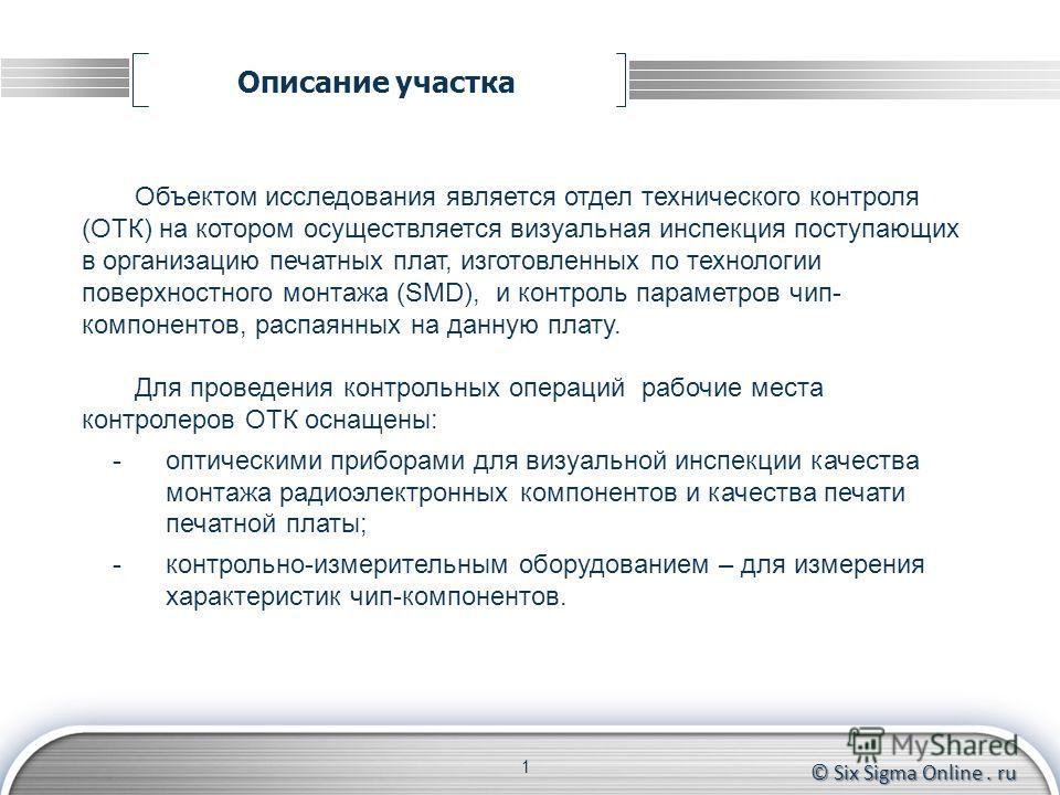 © Six Sigma Online. ru Описание участка 1 Объектом исследования является отдел технического контроля (ОТК) на котором осуществляется визуальная инспекция поступающих в организацию печатных плат, изготовленных по технологии поверхностного монтажа (SMD