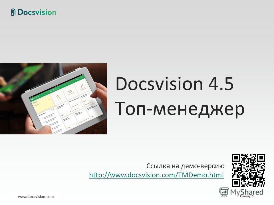 www.docsvision.com Слайд: 1 Docsvision 4.5 Топ-менеджер Ссылка на демо-версию http://www.docsvision.com/TMDemo.html
