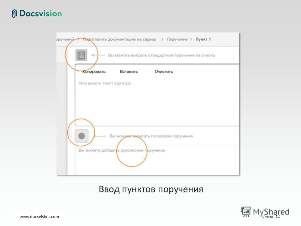 www.docsvision.com Слайд: 12 Ввод пунктов поручения