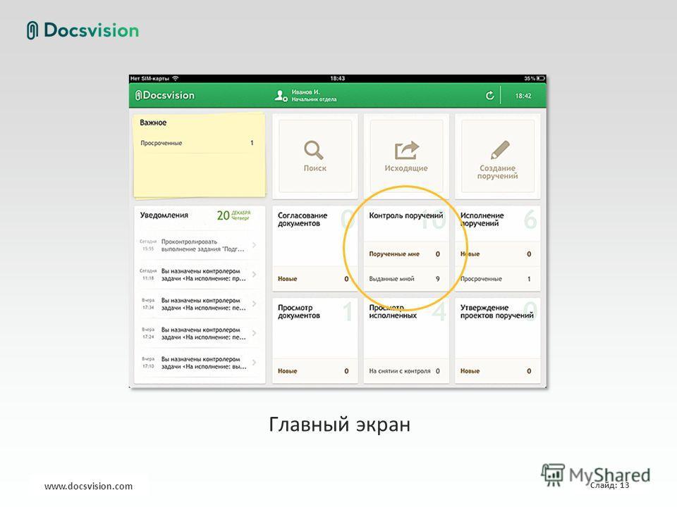 www.docsvision.com Слайд: 13 Главный экран