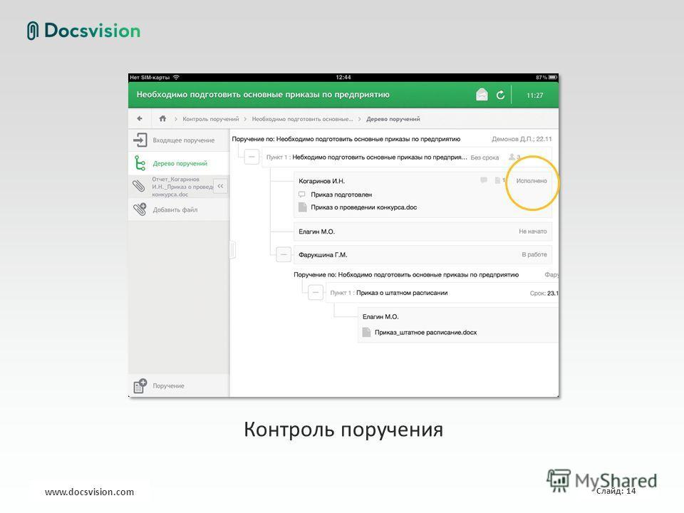 www.docsvision.com Слайд: 14 Контроль поручения