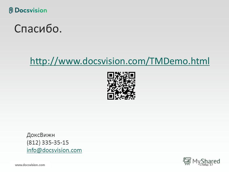 www.docsvision.com Слайд: 17 Спасибо. http://www.docsvision.com/TMDemo.html ДоксВижн (812) 335-35-15 info@docsvision.com