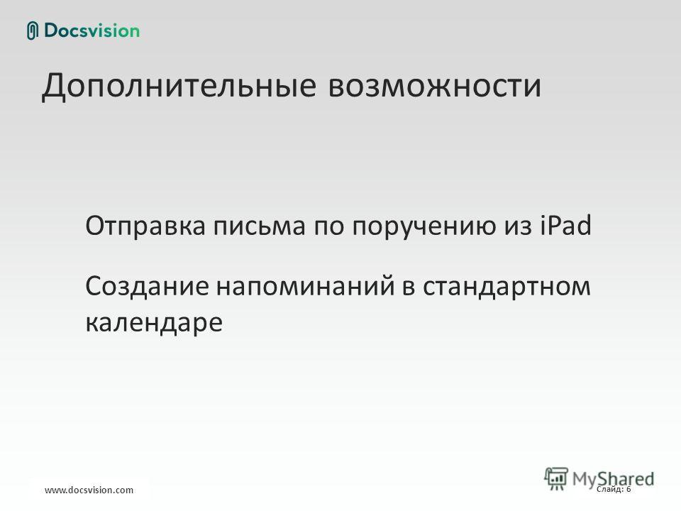 www.docsvision.com Слайд: 6 Дополнительные возможности Отправка письма по поручению из iPad Создание напоминаний в стандартном календаре