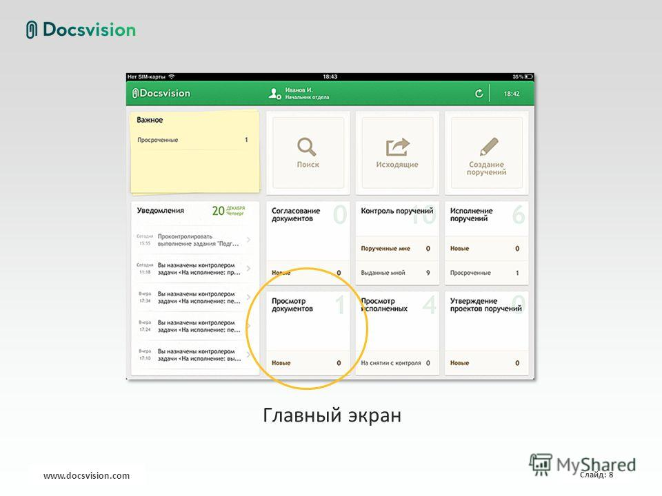 www.docsvision.com Слайд: 8 Главный экран