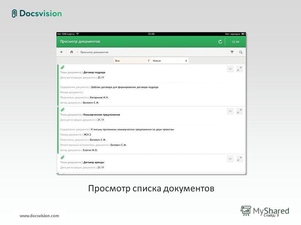 www.docsvision.com Слайд: 9 Просмотр списка документов