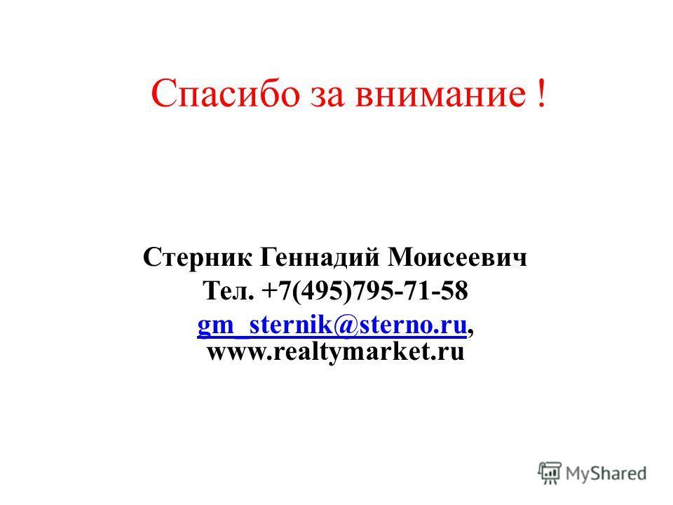 Спасибо за внимание ! Стерник Геннадий Моисеевич Тел. +7(495)795-71-58 gm_sternik@sterno.rugm_sternik@sterno.ru, www.realtymarket.ru