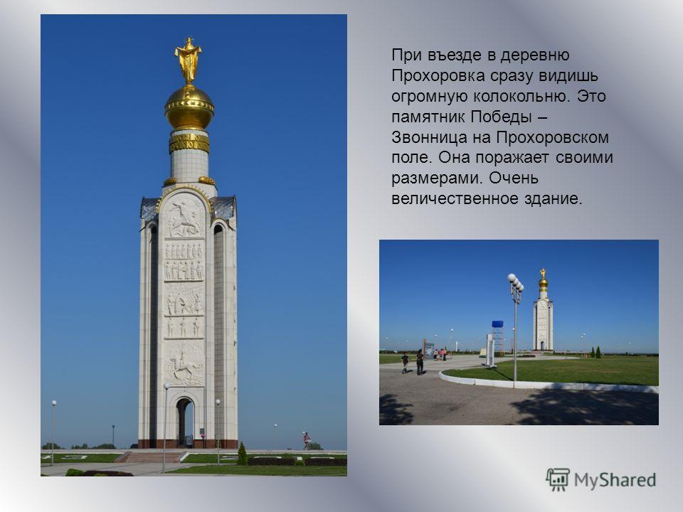 При въезде в деревню Прохоровка сразу видишь огромную колокольню. Это памятник Победы – Звонница на Прохоровском поле. Она поражает своими размерами. Очень величественное здание.