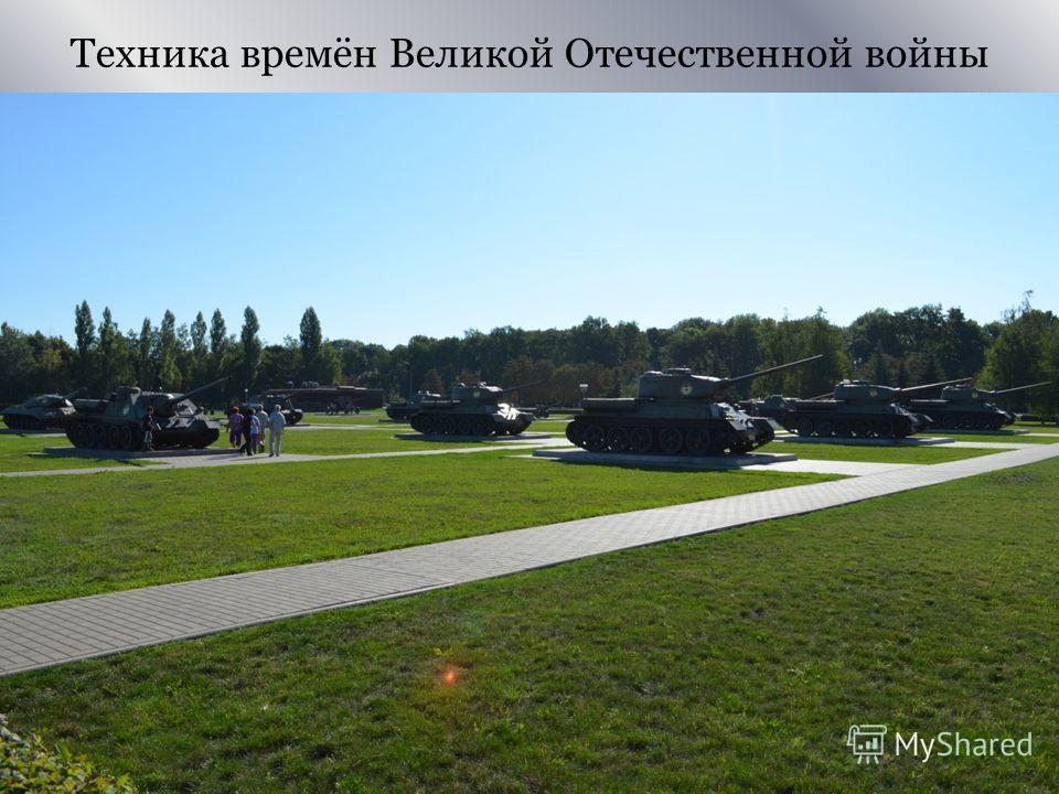 Техника времён Великой Отечественной войны