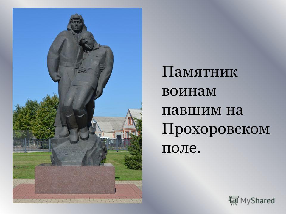 Памятник воинам павшим на Прохоровском поле.