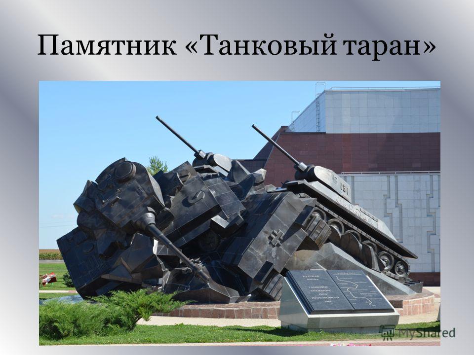 Памятник «Танковый таран»